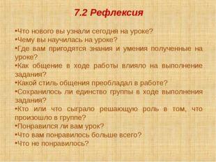 7.2 Рефлексия Что нового вы узнали сегодня на уроке? Чему вы научилась на ур