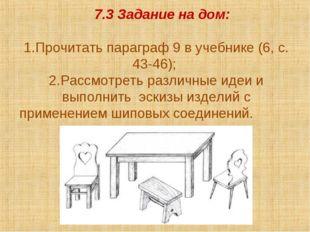 7.3 Задание на дом: 1.Прочитать параграф 9 в учебнике (6, с. 43-46); 2.Рассмо