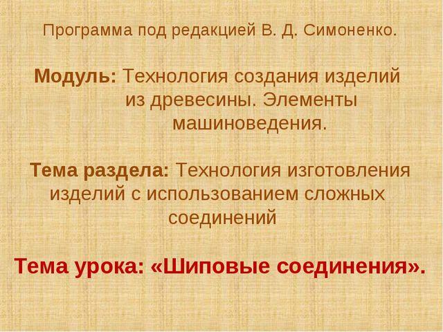 Программа под редакцией В. Д. Симоненко. Модуль: Технология создания изделий...