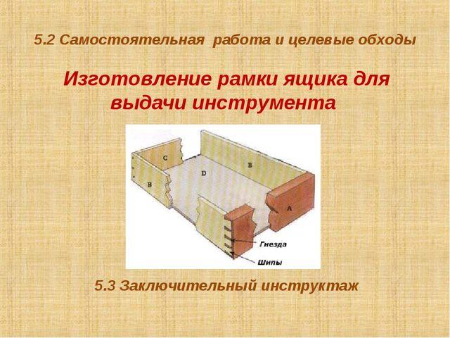 5.2 Самостоятельная работа и целевые обходы Изготовление рамки ящика для выда...