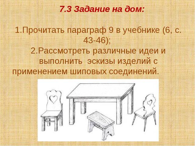 7.3 Задание на дом: 1.Прочитать параграф 9 в учебнике (6, с. 43-46); 2.Рассмо...