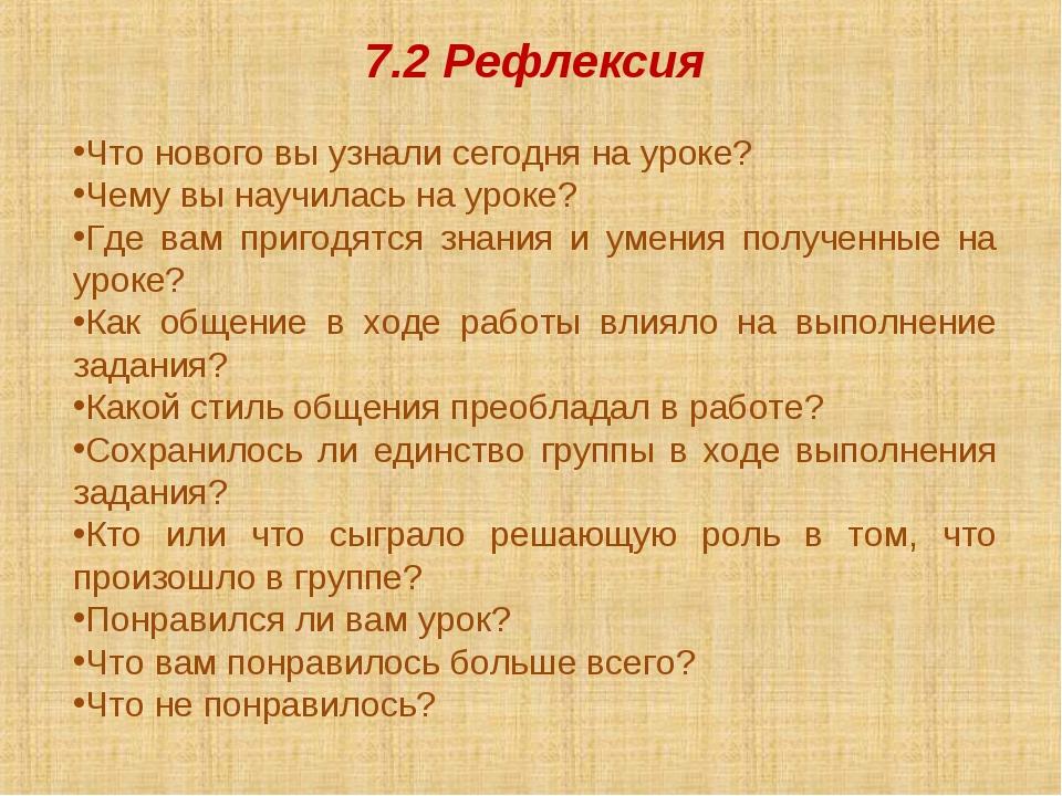 7.2 Рефлексия Что нового вы узнали сегодня на уроке? Чему вы научилась на ур...