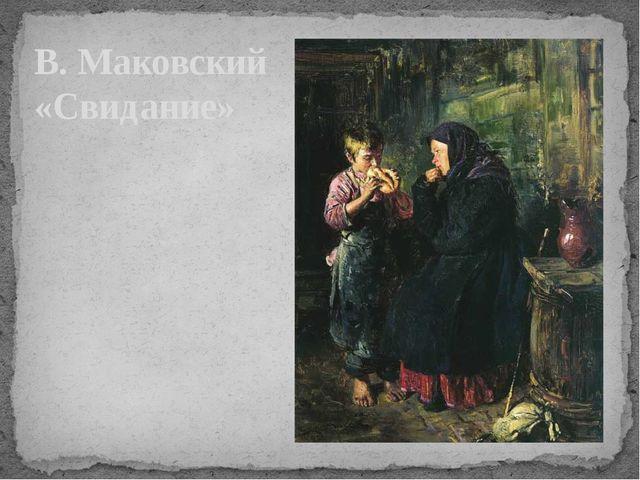 В. Маковский «Свидание»