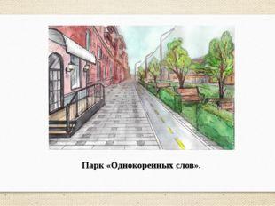 Парк «Однокоренных слов».