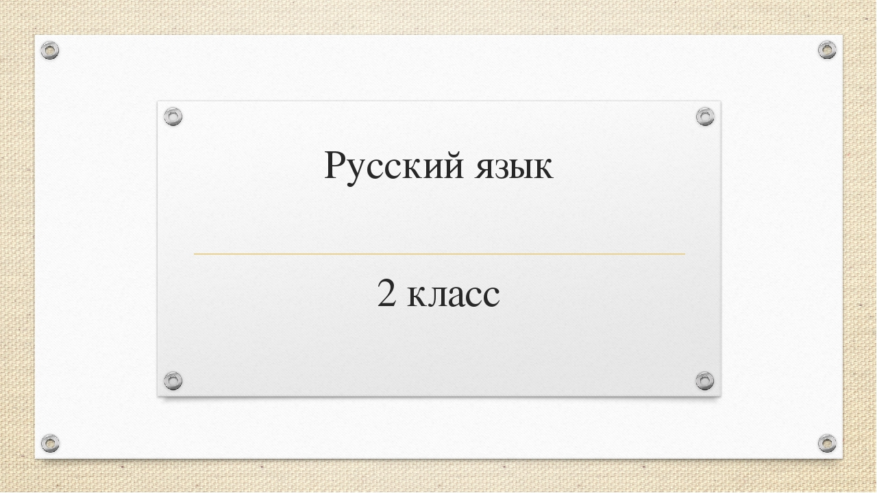 Русский язык 2 класс