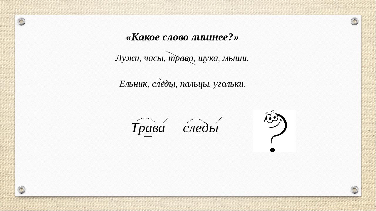 «Какое слово лишнее?» Лужи, часы, трава, щука, мыши. Ельник, следы, пальцы, у...