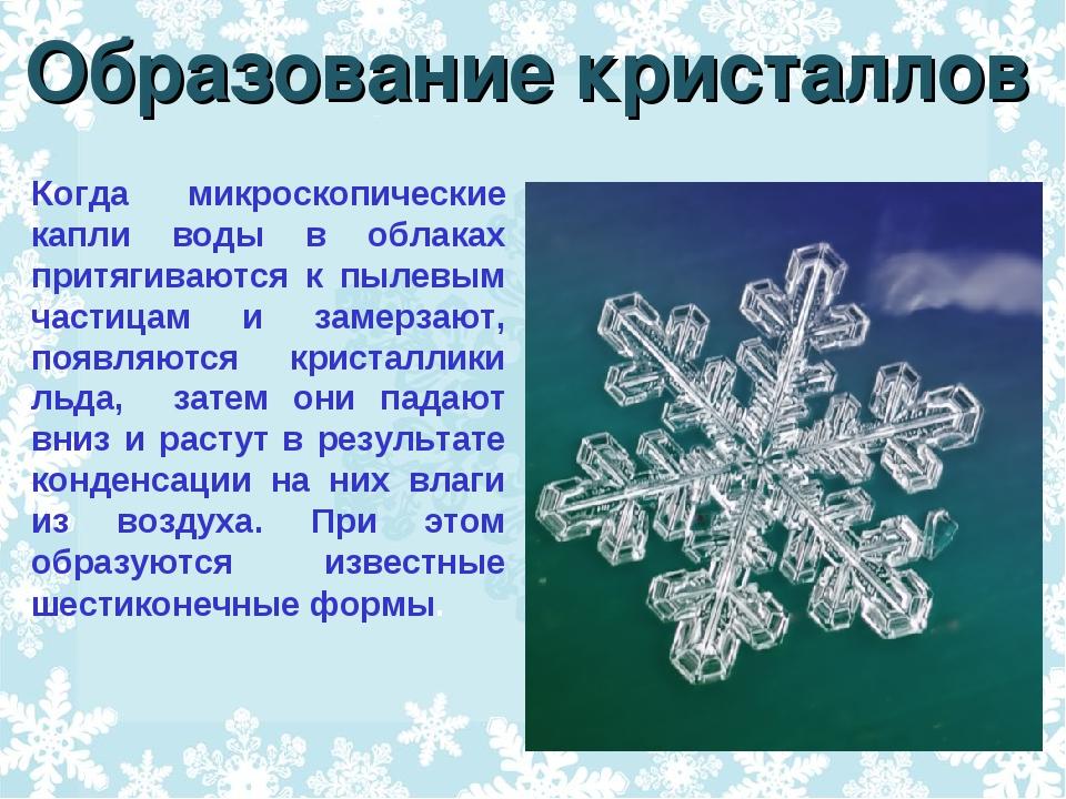 Картинки образование снега