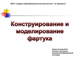 МБОУ «Средняя общеобразовательная школа №2 им. Г. В. Кравченко» Автор Чехлова