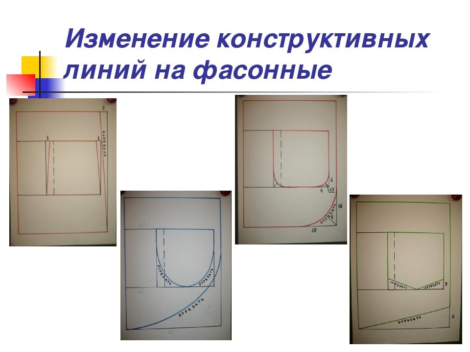 Изменение конструктивных линий на фасонные