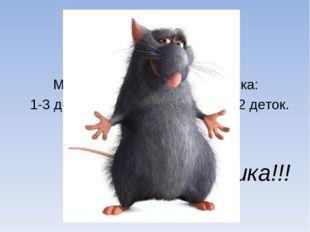 Численность. Мишка: Мышка: 1-3 детёнышей. от 6-12 деток. Победила мышка