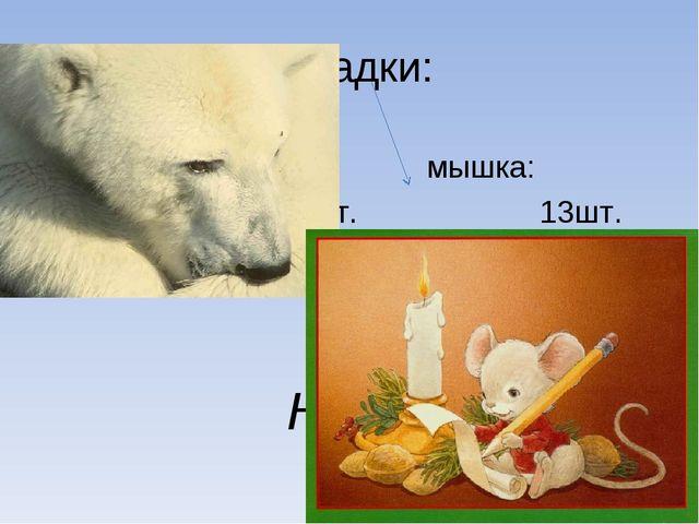 Загадки: мишка:мышка: 13шт.  13шт. НИЧЬЯ!!!