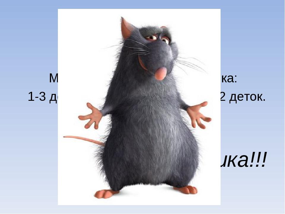 Численность. Мишка: Мышка: 1-3 детёнышей. от 6-12 деток. Победила мышка...