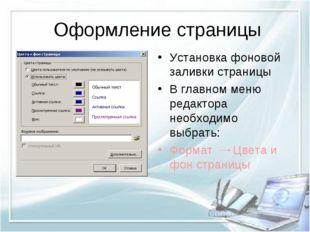 Оформление страницы Установка фоновой заливки страницы В главном меню редакт