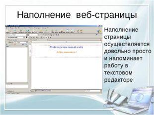 Наполнение веб-страницы Наполнение страницы осуществляется довольно просто и