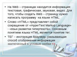 На Web – страницах находится информация: текстовая, графическая, звуковая, ви