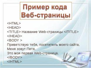 Название Web-страницы    Приветствую тебя, посетитель моего сайта. Меня зо