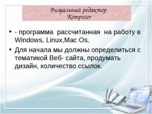 - программа рассчитанная на работу в Windows, Linux,Mac Os. Для начала мы дол