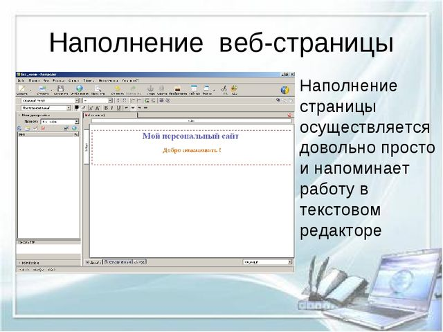 Наполнение веб-страницы Наполнение страницы осуществляется довольно просто и...