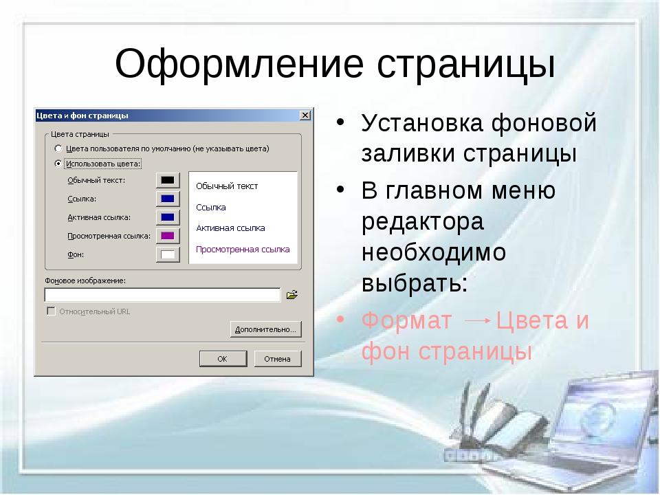 Оформление страницы Установка фоновой заливки страницы В главном меню редакт...