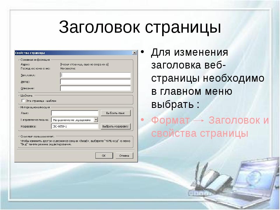 Заголовок страницы Для изменения заголовка веб-страницы необходимо в главном...
