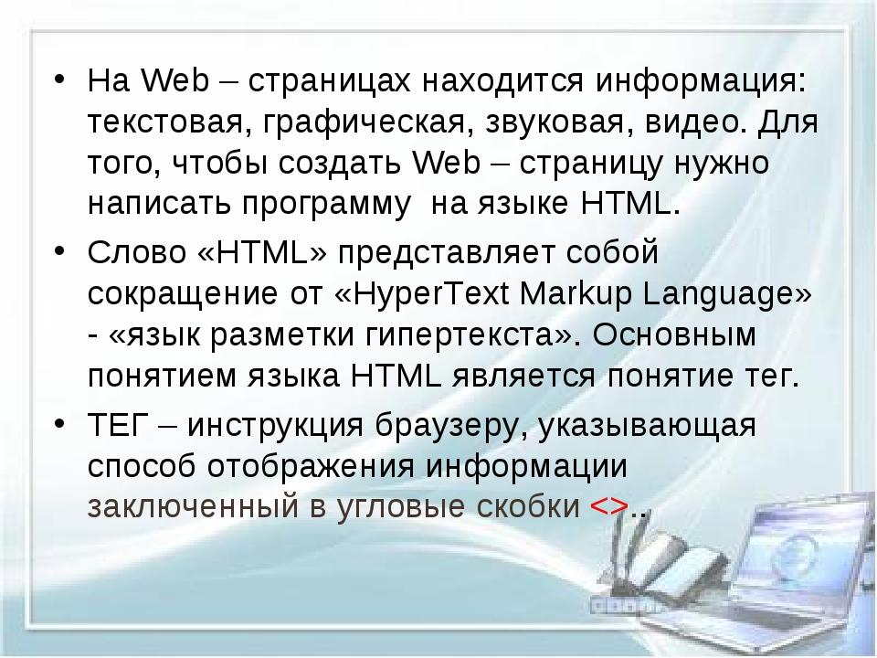 На Web – страницах находится информация: текстовая, графическая, звуковая, ви...