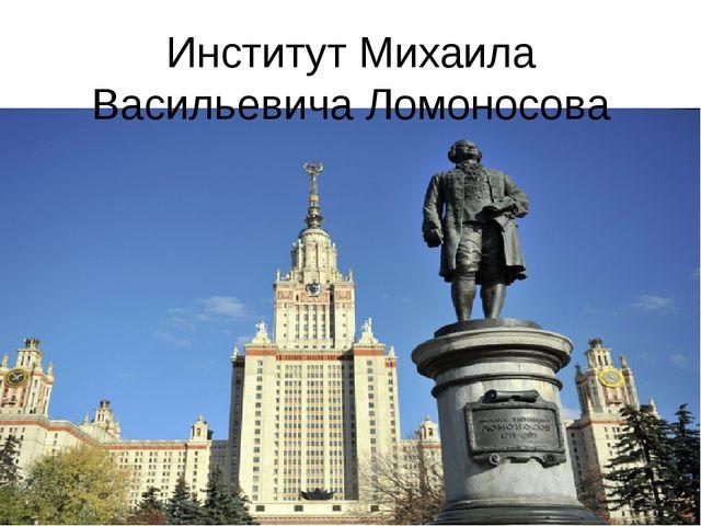 Институт Михаила Васильевича Ломоносова