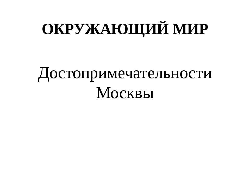 ОКРУЖАЮЩИЙ МИР Достопримечательности Москвы
