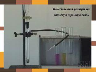 Реакции замещения При взаимодействии ацетилена (или RCCH) с аммиачными ра