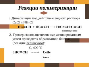 Реакции полимеризации 1. Димеризация под действием водного раствора CuCl и N