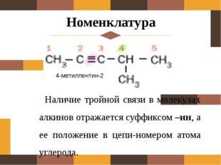 Номенклатура Наличие тройной связи в молекулах алкинов отражается суффиксом