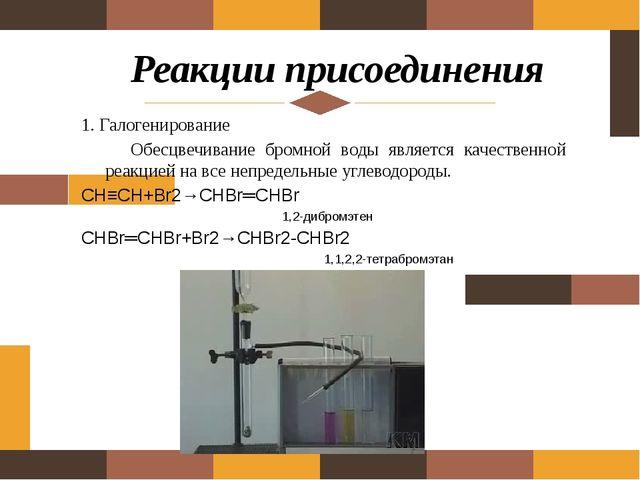 Реакции присоединения 1. Галогенирование Обесцвечивание бромной воды являетс...