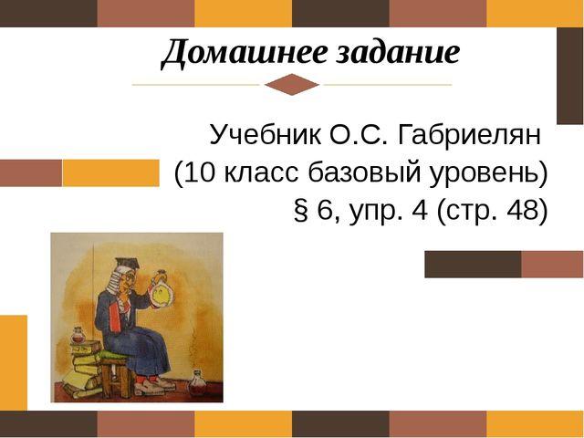 Домашнее задание Учебник О.С. Габриелян (10 класс базовый уровень) § 6, упр....
