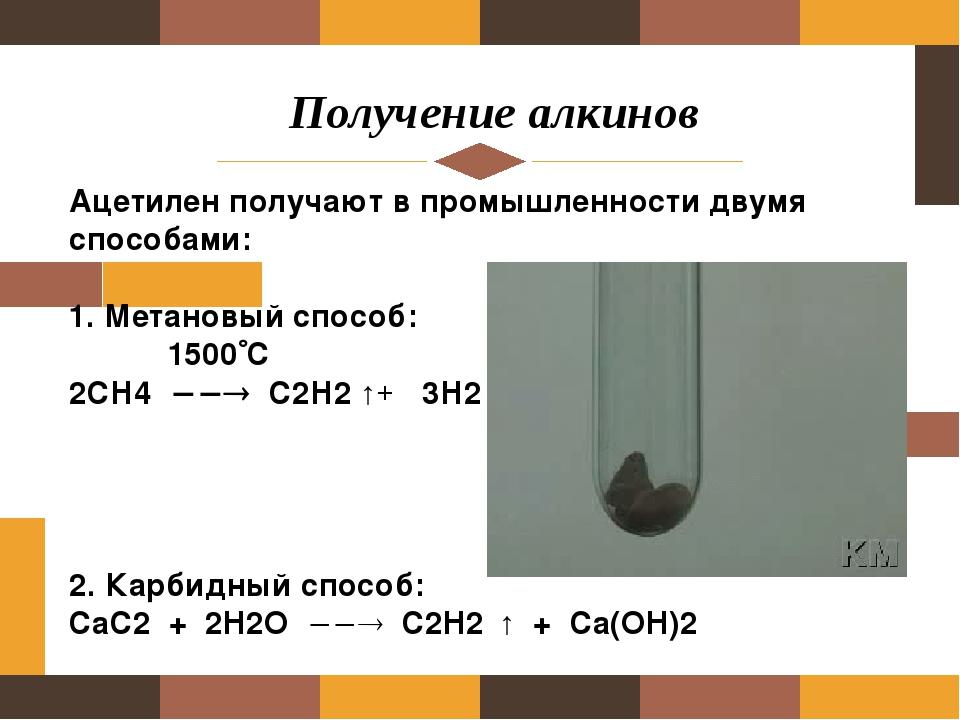 Получение алкинов Ацетилен получают в промышленности двумя способами: 1. Мет...