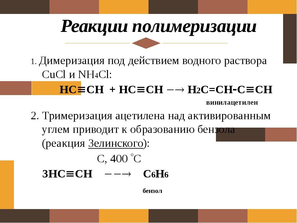 Реакции полимеризации 1. Димеризация под действием водного раствора CuCl и N...