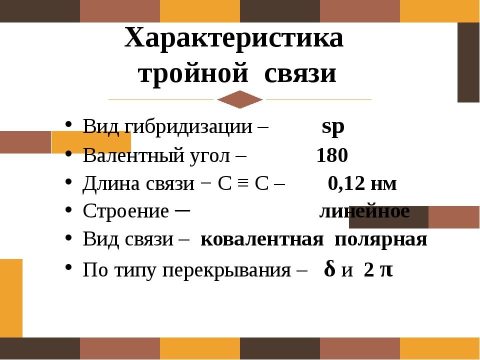 Характеристика тройной связи Вид гибридизации – sp Валентный угол – 180 Длин...