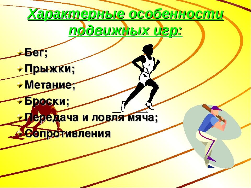 Характерные особенности подвижных игр: Бег; Прыжки; Метание; Броски; Передача...