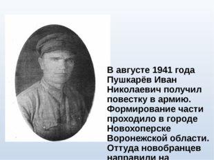 В августе 1941 года Пушкарёв Иван Николаевич получил повестку в армию. Формир