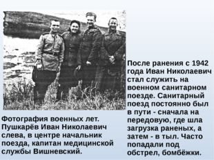 После ранения с 1942 года Иван Николаевич стал служить на военном санитарном