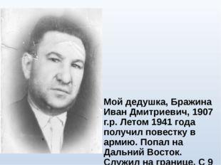 Мой дедушка, Бражина Иван Дмитриевич, 1907 г.р. Летом 1941 года получил повес