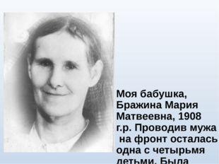 Моя бабушка, Бражина Мария Матвеевна, 1908 г.р. Проводив мужа на фронт остала