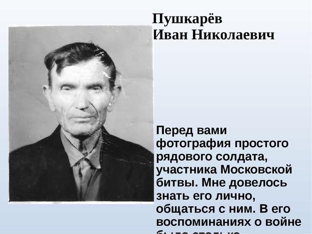 Перед вами фотография простого рядового солдата, участника Московской битвы....