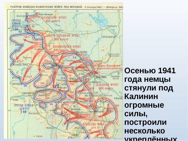 Осенью 1941 года немцы стянули под Калинин огромные силы, построили несколько...