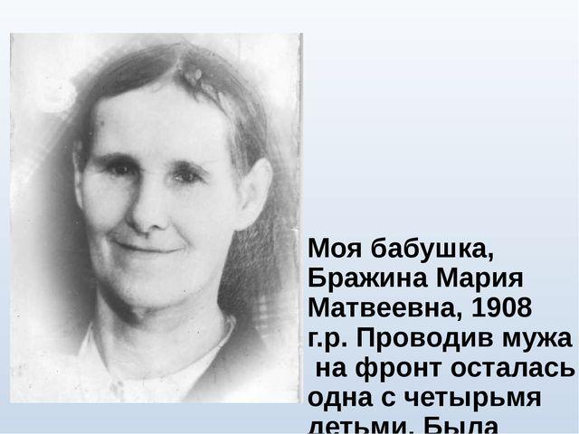 Моя бабушка, Бражина Мария Матвеевна, 1908 г.р. Проводив мужа на фронт остала...