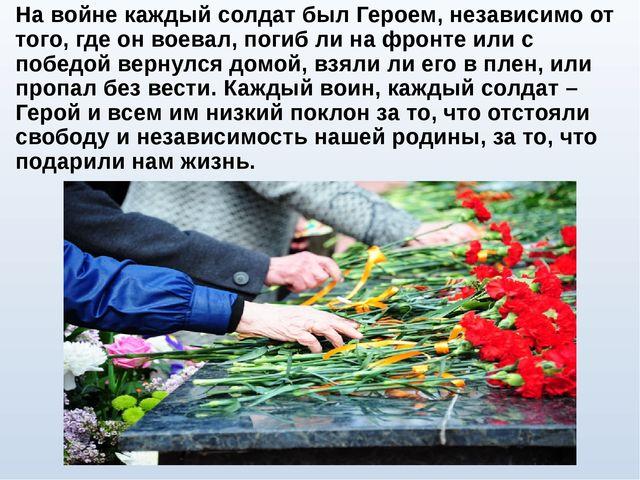 На войне каждый солдат был Героем, независимо от того, где он воевал, погиб л...