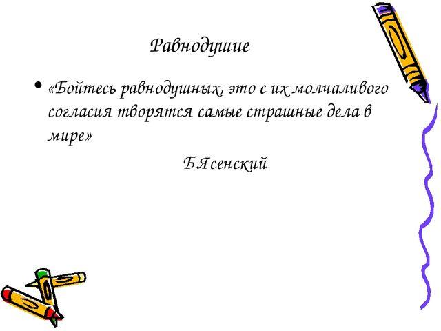 Равнодушие «Бойтесь равнодушных, это с их молчаливого согласия творятся самые...