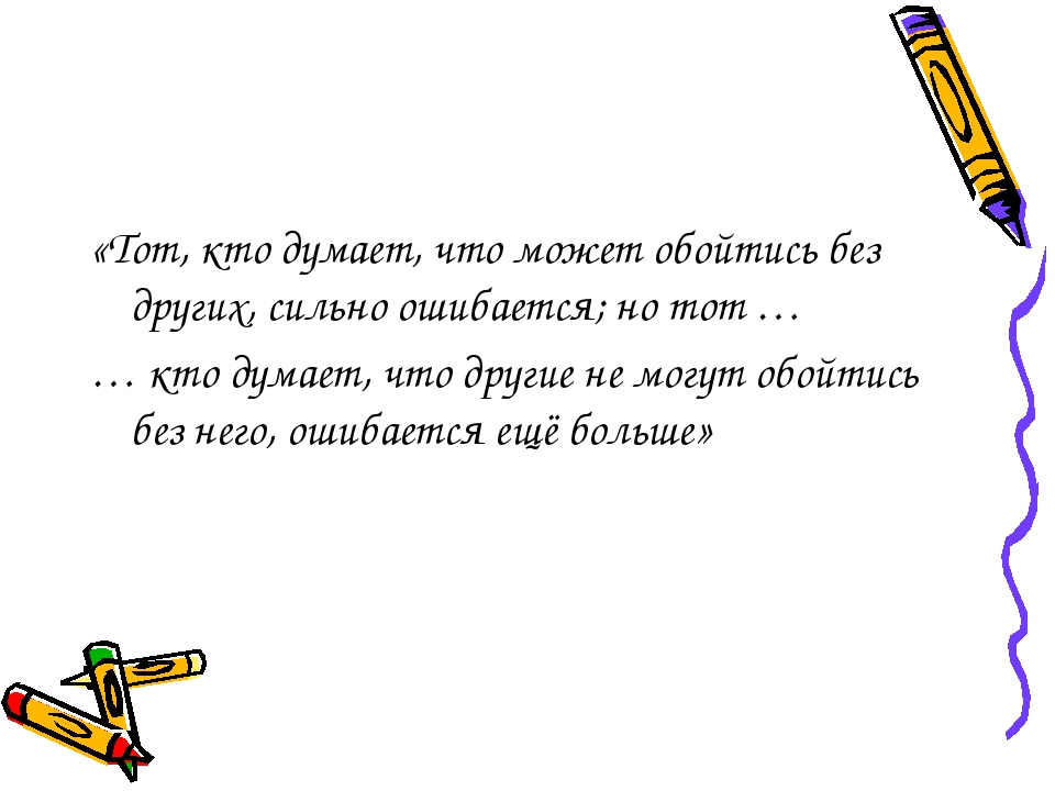 «Тот, кто думает, что может обойтись без других, сильно ошибается; но тот … …...