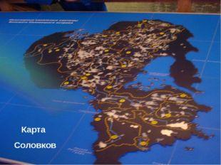 Карта Соловков