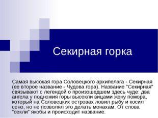 Секирная горка Самая высокая гора Соловецкого архипелага - Секирная (ее второ
