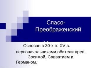Спасо- Преображенский Монастырь Основан в 30-х гг. XV в. первоначальниками о