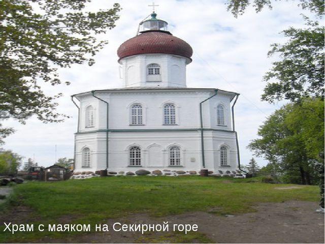 Храм с маяком на Секирной горе